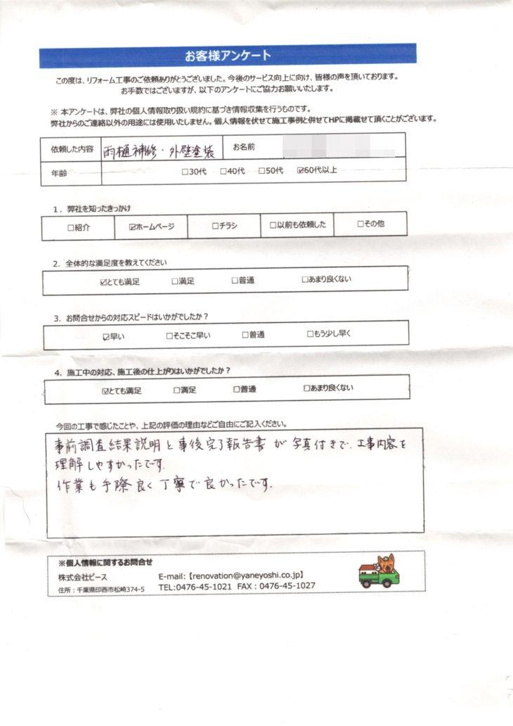 千葉県白井市 T様